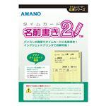 アマノ タイムカード名前書きソフト2 タイムカードナマエカキソフト2