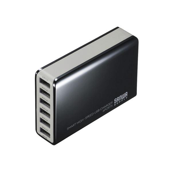 サンワサプライ 6ポートUSB充電器 ACA-IP40BK