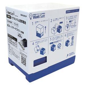藤倉ゴム 非常用マグネシウム空気電池 WattSatt EMB-280-5P