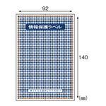 ヒサゴ 情報保護ラベル 貼り直しOKタイプ はがき全面 JLB001