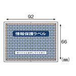 ヒサゴ 情報保護ラベル 貼り直しOKタイプ はがき1/2 JLB002