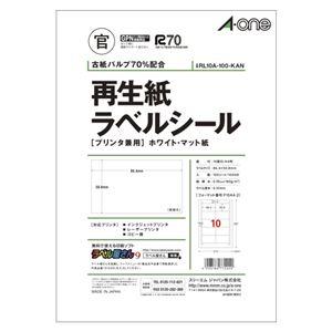 エーワン 再生紙ラベル プリンタ兼用 マット紙 A4 10面 100枚 RL10A-100-KAN