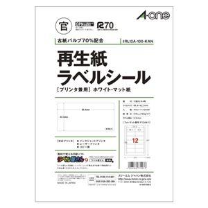 エーワン 再生紙ラベル プリンタ兼用 マット紙 A4 12面 100枚 RL12A-100-KAN