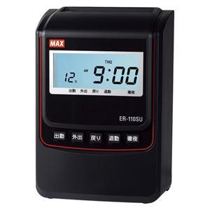 マックス タイムレコーダ ER-110SU ホワイト ER90718