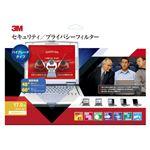 スリーエムジャパン セキュリティ/プライバシーフィルター HG 17.0型 PF17H2
