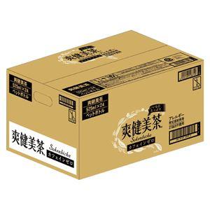 コカ・コーラ爽健美茶スッキリブレンド525mlPET24本17218