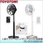 トヨトミ 人感センサー付ハイポジションDC扇風機 FS-DCS300EHR ダークウッド
