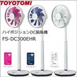 トヨトミ ハイポジションDC扇風機 FS-DC300EHR ピンク