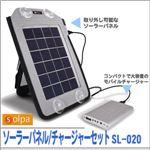 ソーラーパネル チャージャーセット SL-020