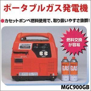 三菱重工 ポータブルガス発電機 MGC900GB カセットボンベ仕様 - 拡大画像