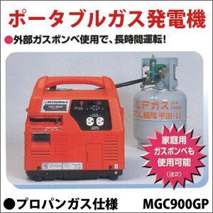 三菱重工 ポータブルガス発電機 MGC900GP プロパンガス仕様 - 拡大画像