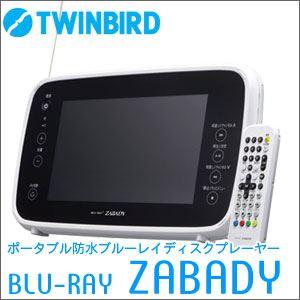 TWIN BIRD(ツインバード) ポータブル防水ブルーレイディスクプレイヤー BLU-RAY ZABADY BR-J921W