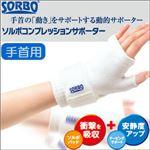 SORBO ソルボコンプレッションサポーター(手首用) オフホワイト 左手