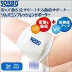 SORBO ソルボコンプレッションサポーター(肘用)オフホワイト (左右兼用・片手入) オフホワイト S