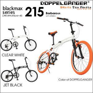 DOPPELGANGER(R) 20インチ折りたたみ自転車215Barbarous 215-DP(カラー・オブ・ドッペルギャンガー) - 拡大画像