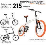 DOPPELGANGER(R) 20インチ折りたたみ自転車215Barbarous 215-DP(カラー・オブ・ドッペルギャンガー)