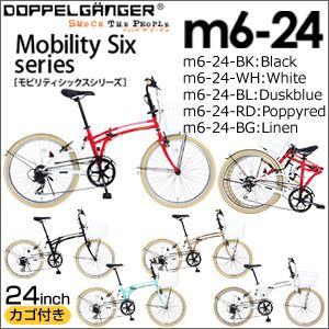 DOPPELGANGER(R) Mobility6シリーズ カゴ付き24インチ折りたたみ自転車 M6-24 ポッピーレッド(赤) - 拡大画像
