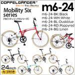 DOPPELGANGER(R) Mobility6シリーズ カゴ付き24インチ折りたたみ自転車 M6-24 ポッピーレッド(赤)