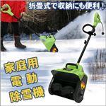 家庭用電動除雪機 ADD-ESB01
