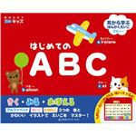 幻冬舎エデュケーション はじめてのABC 【知育玩具】