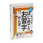 幻冬舎エデュケーション 水で書けるはじめてのお習字 かん字 【知育玩具】