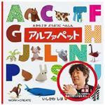コクヨS&T アルファペット 【知育玩具】