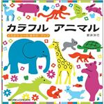 コクヨS&T カラフルアニマル 【知育玩具】