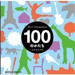 コクヨS&T 100のかたち 【知育玩具】