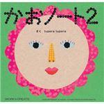 コクヨS&T かおノート2 【知育玩具】
