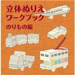 コクヨS&T 立体ぬりえワークブック 【知育玩具】