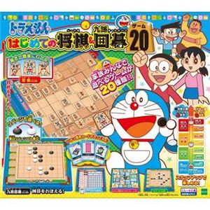 エポック社 ドラえもん はじめての将棋&九路囲碁20 - 拡大画像