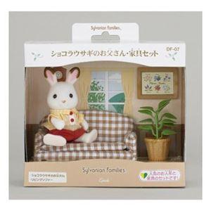 エポック社 ショコラウサギのお父さん・家具セット 【シルバニアファミリー】
