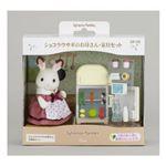 エポック社 ショコラウサギのお母さん・家具セット 【シルバニアファミリー】