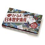学研ステイフル ビジュアルかるた 日本歴史遺産