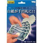 テンヨー マネーショック(千円札)