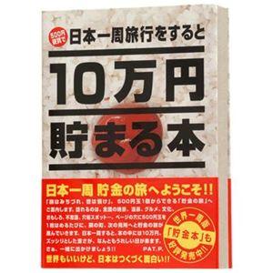 テンヨー 10万円貯まる本「日本一周版」 【貯金箱】 - 拡大画像
