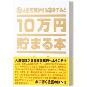 テンヨー 10万円貯まる本「人生版」 【貯金箱】 - 拡大画像