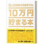テンヨー 10万円貯まる本「人生版」 【貯金箱】