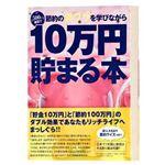 テンヨー 10万円貯まる本 節約裏ワザ版 【貯金箱】