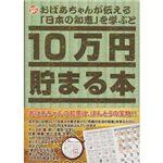 テンヨー 10万円貯まる本「日本の知恵版」 【貯金箱】
