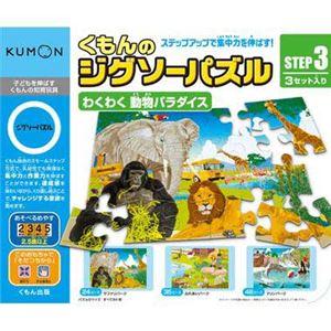 くもん出版 JP-31 STEP3 わくわく 動物パラダイス 【知育玩具】 - 拡大画像