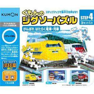 くもん出版 JP-42 STEP4 がんばれ は...の商品画像