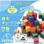 くもん出版 WK-32 図形キューブつみき 【知育玩具】