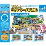 くもん出版 JP-43 STEP4 かつやく はたらく車 【知育玩具】