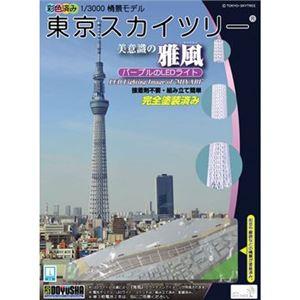 童友社 1/3000 スカイツリー雅風彩色済 - 拡大画像