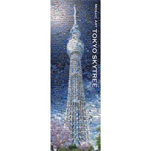 ビバリー 61-344 モザイクアート 東京スカイツリー(R) 954P 【ジグソーパズル】 - 拡大画像