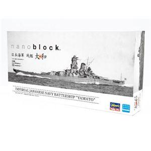カワダ NB-004 日本海軍 戦艦大和 【知育玩具】 h02