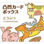 コクヨS&T KE-WC41-1 凸凹カードボックス どうぶつ 【知育玩具】