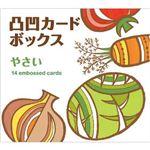 コクヨS&T KE-WC41-2 凸凹カードボックス やさい 【知育玩具】