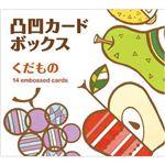 コクヨS&T KE-WC41-3 凸凹カードボックス くだもの 【知育玩具】